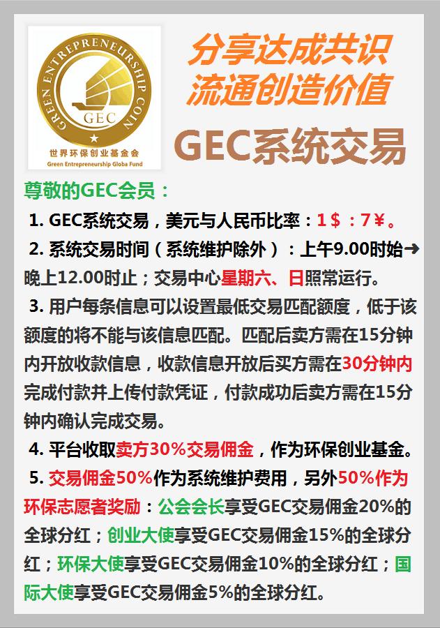 GEC环保创业币 GC环保链 EC创业链 世界环保创业基金会