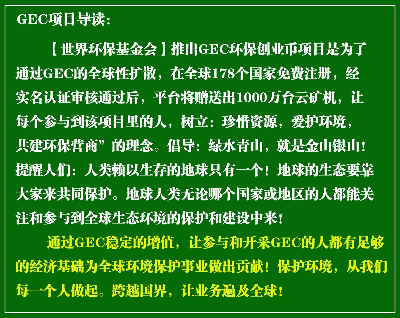 GEC项目导读.jpg
