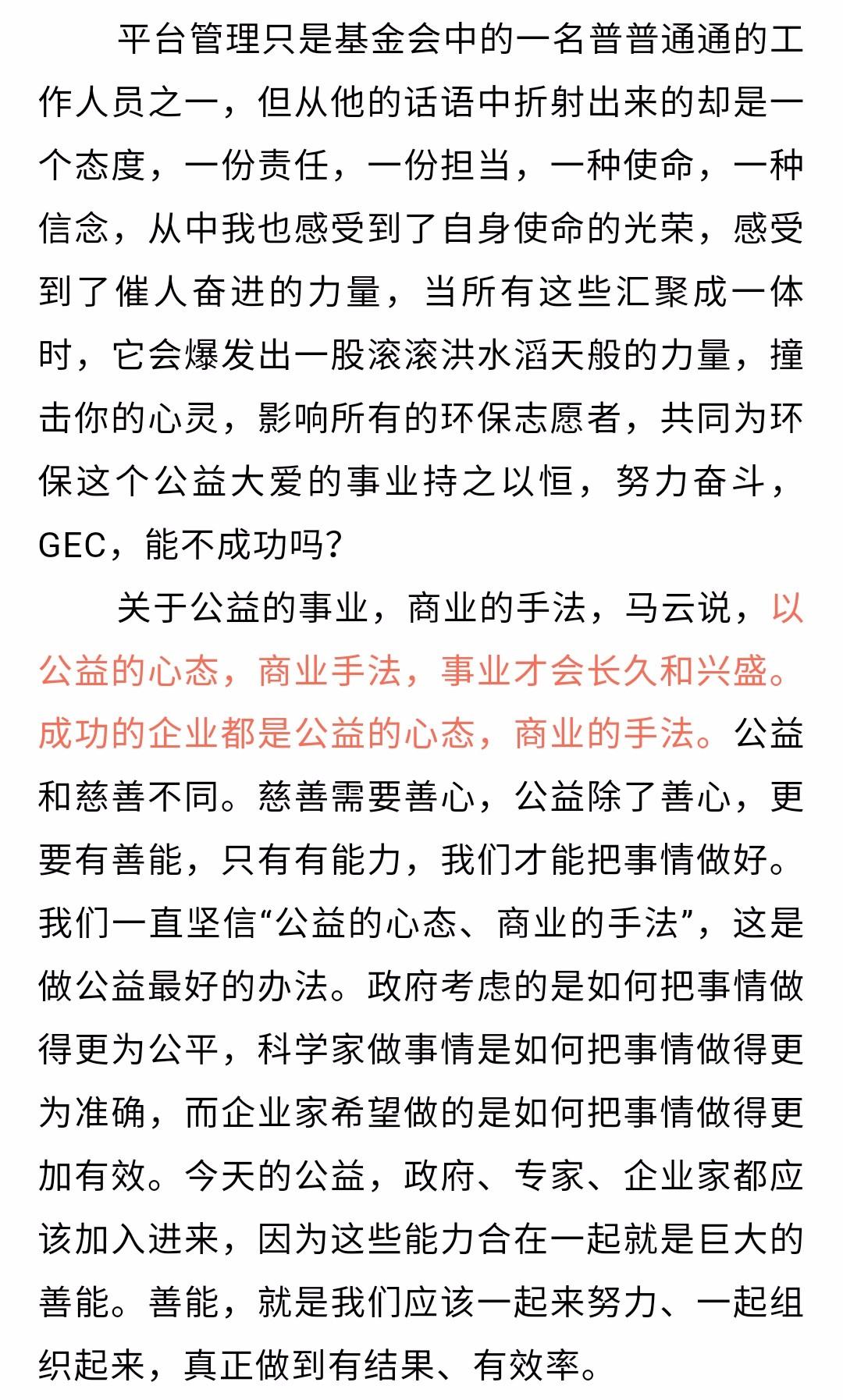 GEC环保创业币|GC环保链|EC创业链|世界环保创业基金会