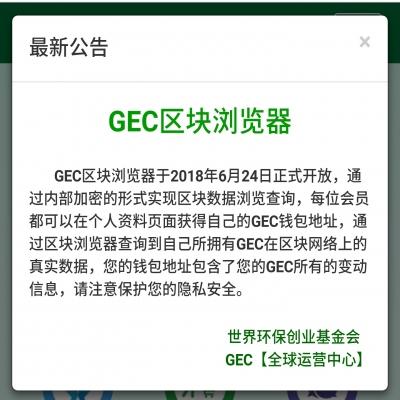 GEC区块浏览器