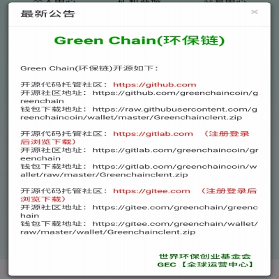 Green Chain(环保链)钱包下载