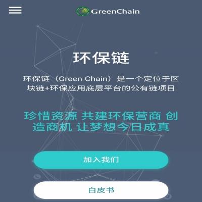 环保链(Green-Chain)是一个定位于区块链+环保应用底层平台的公有链项目