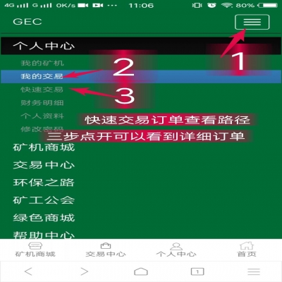 GEC快速交易操作视频(全)
