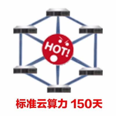 标准云算力 150