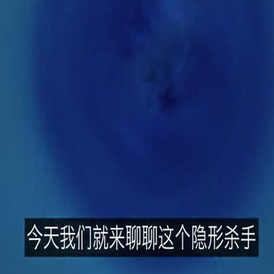 【警世篇】潜伏100多年的隐形杀手,正在伤害26亿人!